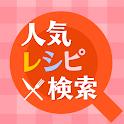 人気レシピ検索 - 料理レシピ,離乳食,献立を無料で検索! icon