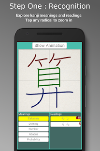 Japanese Kanji Tree- screenshot thumbnail