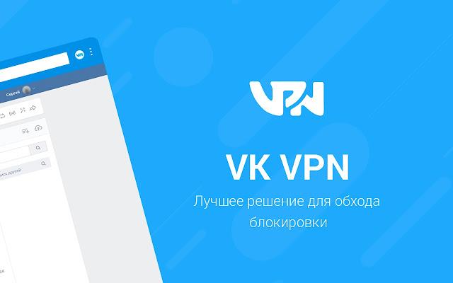 UnBlock VK