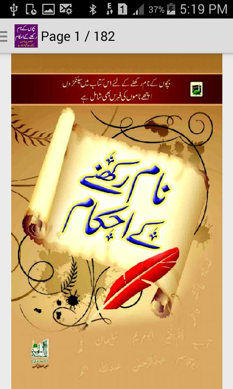 Samaan e bakhshah naat book apk download samaan e bakhshah naat.
