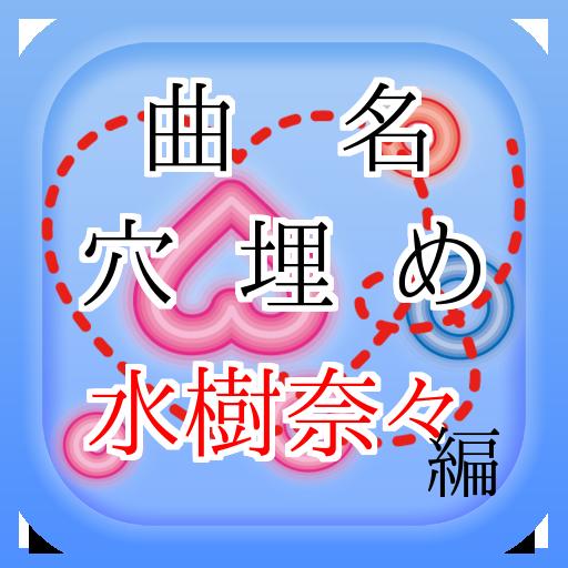 曲名穴埋めクイズ・水樹奈々編 ~タイトルが学べる無料アプリ~ 娛樂 App LOGO-APP試玩
