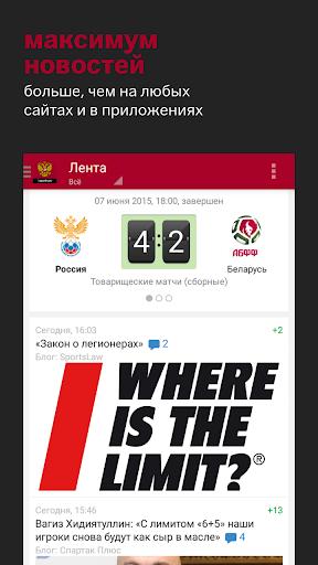 Сборная России по Футболу +