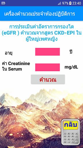 u0e40u0e04u0e23u0e37u0e48u0e2du0e07u0e04u0e33u0e19u0e27u0e13u0e1bu0e23u0e30u0e08u0e33u0e2bu0e49u0e2du0e07u0e1bu0e0fu0e34u0e1au0e31u0e15u0e34u0e01u0e32u0e23 1.4 screenshots 8