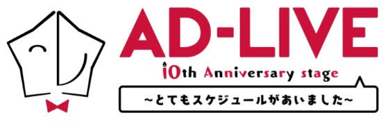 【画像】「AD-LIVE 10th Anniversary stage~とてもスケジュールがあいました~」ロゴ