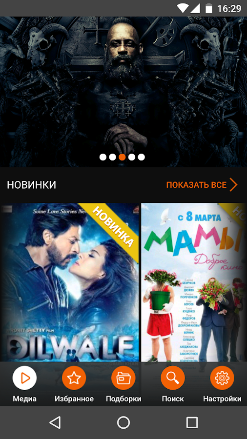 OnlineTV- screenshot