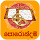 Porondam Parikshawa : Match Maker for PC-Windows 7,8,10 and Mac