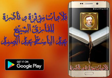 عبد الباسط عبد الصمد-تلاوات مجودة نادرة - náhled