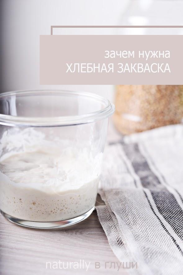Чем полезен хлеб на закваске | Блог Naturally в глуши