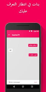 دردشة وتعارف بنات السعودية screenshot 1