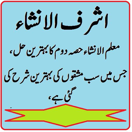 Muallim ul insha 2 ki sharah ashraful insha 2 pdf - Apps on Google Play