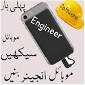 mobile general knowledge in urdu icon