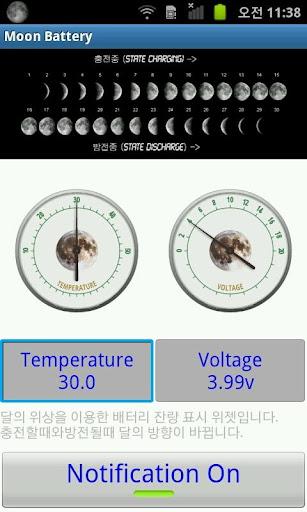 달 모양 배터리 위젯