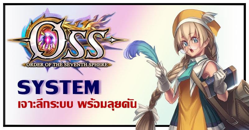 [OSS] เจาะลึกระบบ อัพตัวละคร