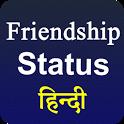Friendship Day Status Hindi 2019 icon