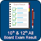 10th 12th Board Result 2019 :All Board Exam Result Download on Windows