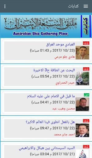ملتقى الشيعة الأسترالي ASGP screenshot 2
