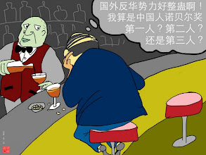 Photo: 鳩鵪漫畫:莫言的苦恼 (2)