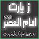Ziarat e Juma Imam Asar (as), Friday Ziarat Mehdi
