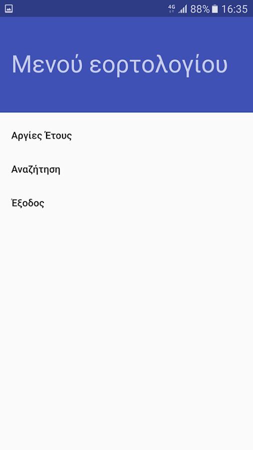 Ορθόδοξο εορτολόγιο - στιγμιότυπο οθόνης