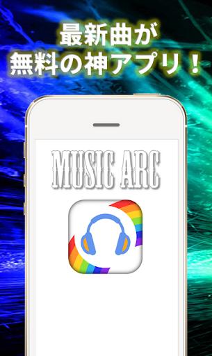 無料音楽聴き放題 -MusicArc-神アプリ