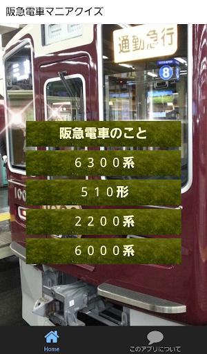 鉄道マニア向け 阪急電車ファンクイズ のりものアプリ 無料