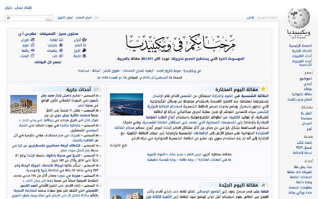 Wikipedia kufi font