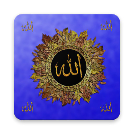 Islamic GIF Images ( With new  Animation )