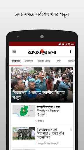 Bangla Newspaper – Prothom Alo 8.5 screenshots 1