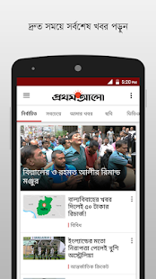 Bangla Newspaper – Prothom Alo - náhled