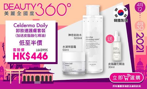 Beauty360_CD卸妝連護膚套裝_760x460.jpg