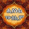 HISNUL MUSLIM AMHARIC icon
