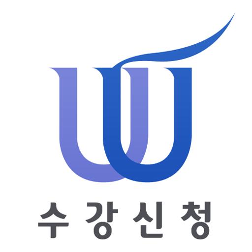 위덕대학교 수강신청