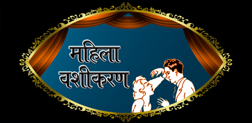 Mahila Vashikaran - Apps on Google Play
