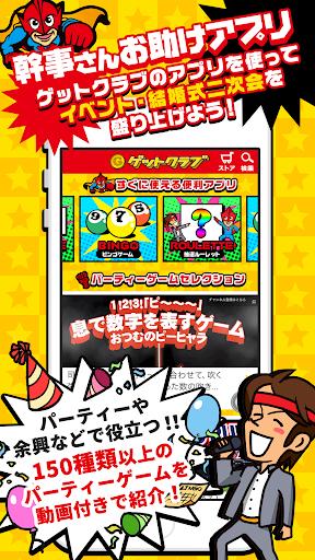 ゲットクラブ 幹事さんのツボ - ビンゴ抽選・宴会ゲーム集!