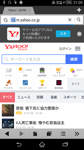 無料通讯AppのAA Browser - fast web browser|記事Game