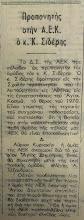 Photo: 2-9-1972 Ο πρώτος προπονητής της Α.Ε. Κοζάνης Κωνσταντίνος Σιδέρης