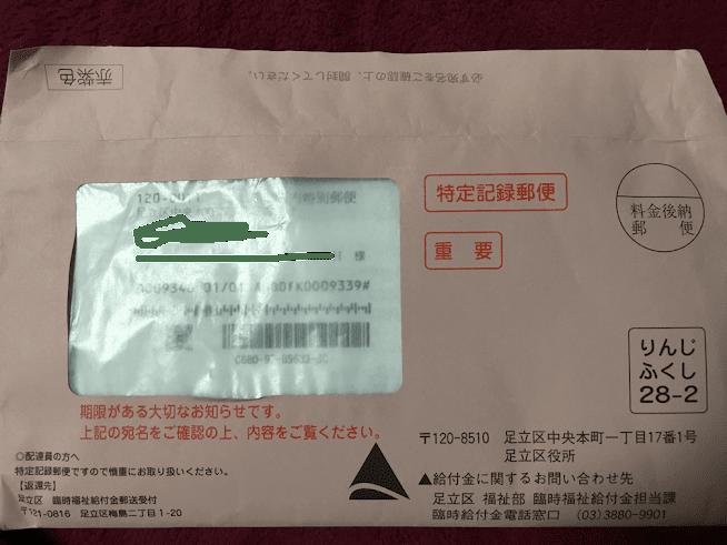 Phong bì có màu hồng,góc phải bên dưới có ghi (りんじふくし)