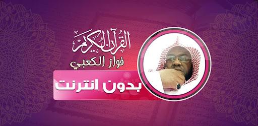 Quran reader, reader Fawaz Kaabi, Surat Al Baqarah without Net, Quran without Internet