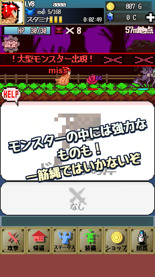 RPG:疾走勇者- screenshot