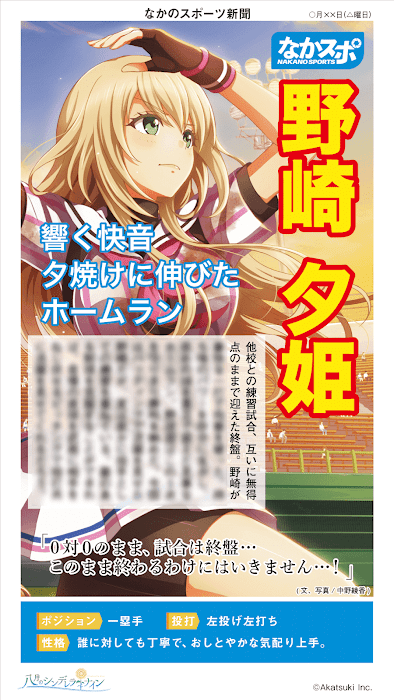 選手別「なかのスポーツ新聞(なかスポ)」