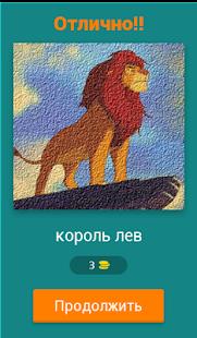 Угадай Мультфильм Дисней! - náhled