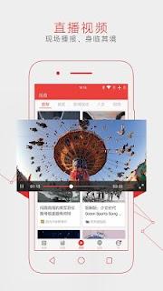 网易新闻 screenshot 01