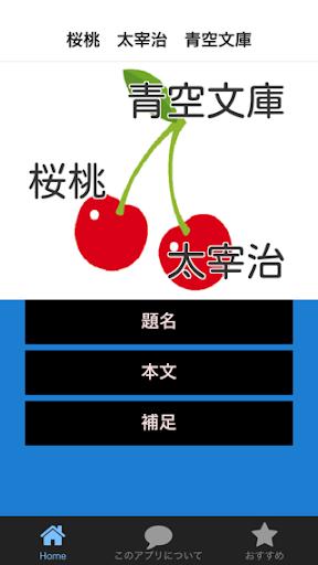 青空文庫 桜桃 太宰治