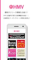 Screenshot of HMV