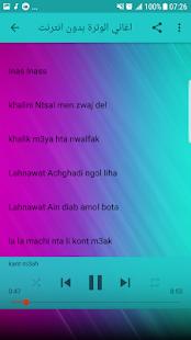اغاني الوترة شعبي بدون انترنت 2018 - Aghani watra - náhled