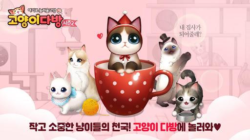 고양이 다방 시즌2- 냥덕 필수 고양이 키우기 게임 1.8.2 screenshots 1