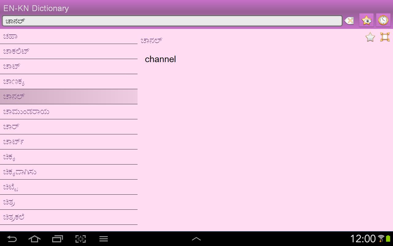 English Kannada Dictionary - screenshot