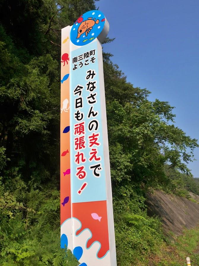 新「南三陸町ようこそ」看板(入谷岩沢)