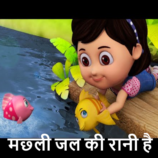 Machali Jal ki Rani Hai : Offline Video file APK Free for PC, smart TV Download