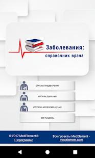 Справочник терапевта - náhled